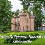Усадьба Гуттен-Чапских в Станьково